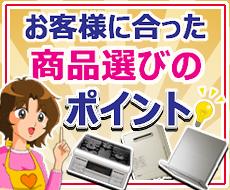 お客様に合った商品選びのポイントバナー_TOP_左横バナー.jpg
