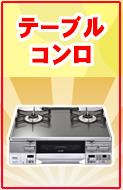 お客様に合った商品選びのポイント_テーブルコンロ_TOP_.jpg