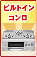 お客様に合った商品選びのポイント_ビルトインコンロバナー_TOP_.jpg