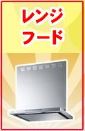 お客様に合った商品選びのポイント_レンジフード_TOP_.jpg