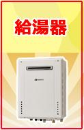お客様に合った商品選びのポイント_給湯器バナー_TOP_.jpg