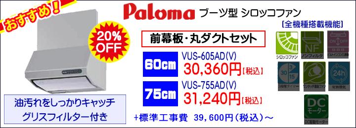 パロマ VUS 60 75 TOP レンジフード バナー 価格改定.jpg