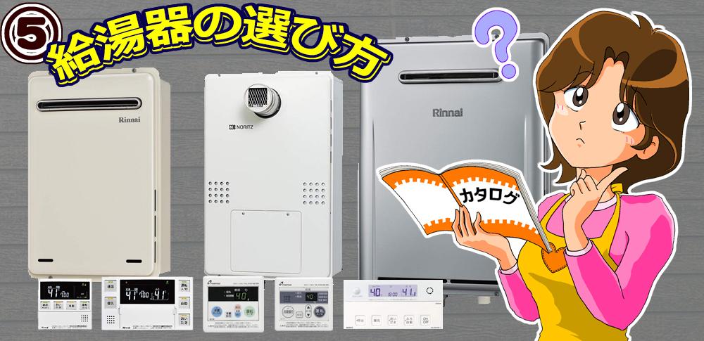 ⑤給湯器の選び方-給湯器の号数・ガスメーター
