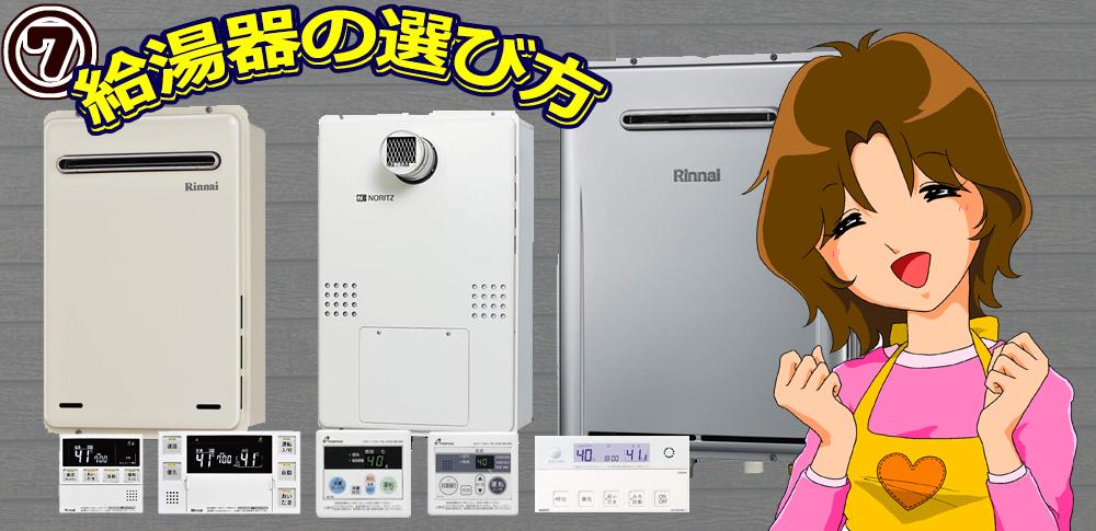 ⑦給湯器の選び方-リモコンの違い