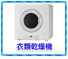 ランディング_衣類乾燥機2.jpg