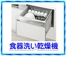 ランディング_食器洗い乾燥機2.jpg