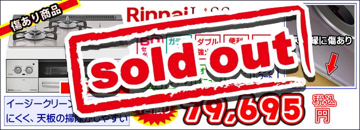 リンナイ_sold.jpg