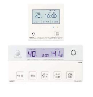 ふろ給湯器用/浴室・台所リモコンセット(通話機能あり)