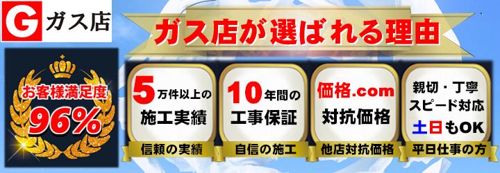 ガスコンロ 給湯器 レンジの大田区 ガス店 HP