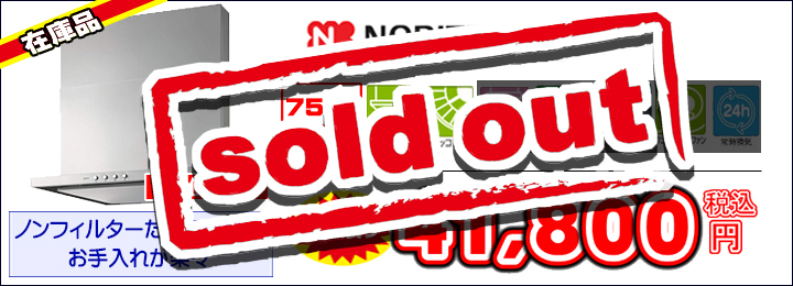 sold_out_f.jpg